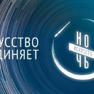 Всероссийская культурная акция «Ночь искусств-2019» фотографии