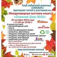 Международная выставка кошек «ОСЕННЕЕ ШОУ-2016» фотографии