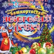 Ёлка Главы Республики Башкортостан — 2016 «Новогодняя сказка» фотографии