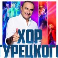 «Хор Турецкого» - шоу #СТОБОЙИНАВСЕГДА. фотографии