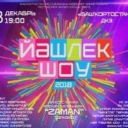 Гала-концерт фестиваля «Йэшлек шоу — 2018» фотографии