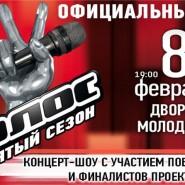Концерт финалистов телешоу «Голос 5». фотографии