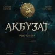 Премьера рок-оперы «Акбузат» фотографии