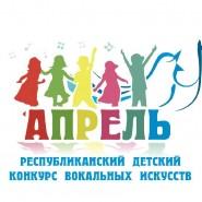 Гала-концерт детского конкурса вокального искусства «Апрель» фотографии