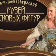 Выставка Санкт-Петербургского музея восковых фигур. фотографии