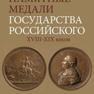 Выставка «Медальерное искусство России XVIII-XIX веков» фотографии