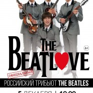«The BeatLove» — трибьют группы «The Beatles» фотографии