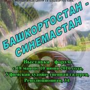 Выставка-форум «Башкортостан-Синемастан». фотографии