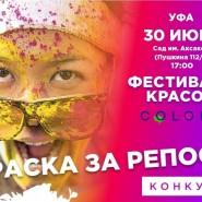 Фестиваль красок / ЦТиР «Мир» фотографии