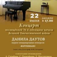 Концерт к 155-летию со дня рождения М.В. Нестерова и концерт посвященный 76 годовщине начала ВОВ фотографии