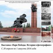 Выставка «Парк Победы. История в фотографиях» фотографии