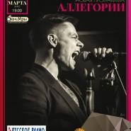 Концерт Стаса Пьехи: «Ищу свою любовь» фотографии