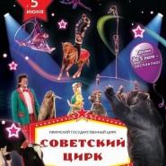 Представление «Советский Цирк» фотографии