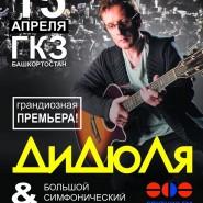 Концерт гитариста-виртуоза «ДиДюЛя» с Большим симфоническим оркестром фотографии