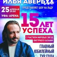 Юбилейное ледовое шоу  Ильи Авербуха «15 лет успеха» фотографии