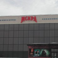Кинокомплекс «Искра IMAX» фотографии