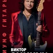 Концерт Виктора Зинчука фотографии