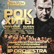 Концерт коллектива «IP Orchestra» фотографии
