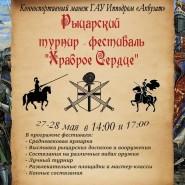 Рыцарский турнир-фестиваль «Храброе Сердце» фотографии