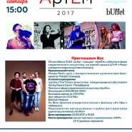 Арт-концерт современного искусства «АртЁм» фотографии