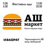 Фестиваль еды «АшМаркет» фотографии