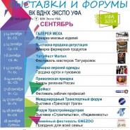 Выставки на ВДНХ «ЭКСПО УФА» в сентябре фотографии