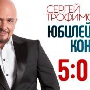 Концерт Сергея Трофимова фотографии
