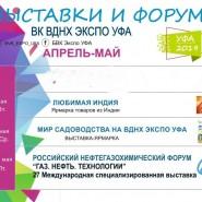 Выставки на ВДНХ «ЭКСПО УФА» в мае фотографии