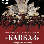 Государственный ансамбль народного танца «Кавказ». фотографии