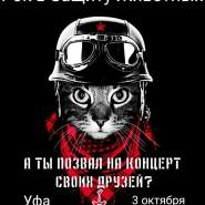 Благотворительный фестиваль - «Рок в защиту животных» фотографии