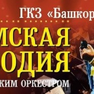 """Симфоническое шоу """"Богемская рапсодия"""" фотографии"""