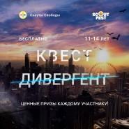 Фестиваль Scout Fest и квест по трилогии «Дивергент» фотографии