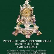Выставка западноевропейского и отечественного фарфора фотографии