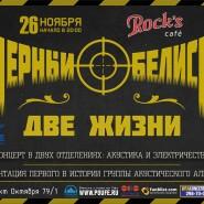 Концерт группы «Чёрный Обелиск» фотографии