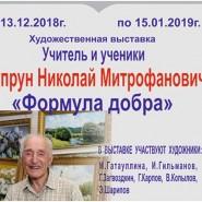 Выставка «Учитель и ученики» памяти художника Н. М Супруна фотографии