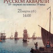 """Выставка """"Русская акварель"""" фотографии"""