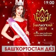 Финал конкурса башкирских красавиц «Хылыукай-2019» фотографии