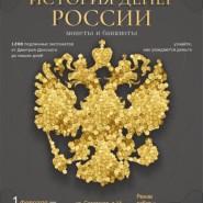 Выставка «История денег России» фотографии