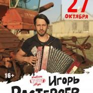 Концерт Игоря Растеряева фотографии