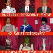Выставка восковых фигур из Санкт-Петербурга. фотографии