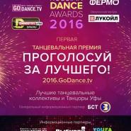 Танцевальный турнир «Russian Dance Awards 2016» фотографии