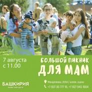 """""""Большой пикник для мам"""" фотографии"""