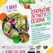 Спортивный праздник «Открытие летнего сезона 2016» фотографии