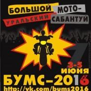 Большой Уральский Мото Сабантуй (БУМС) фотографии
