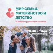 Выставки на ВДНХ «ЭКСПО УФА» в ноябре фотографии