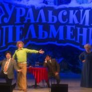 Шоу «Уральские пельмени» «ПРЕДЪюбилейный тур» фотографии