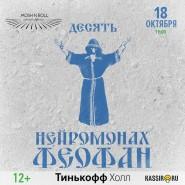 Выступление Нейромонаха Феофана в Уфе! фотографии