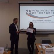 Конкурс УМНИК в Республике Башкортостан фотографии