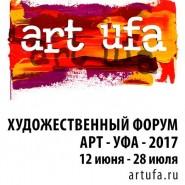 Художественный форум «Арт-Уфа - 2017» фотографии