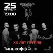 Концерт группы «7Б» фотографии
